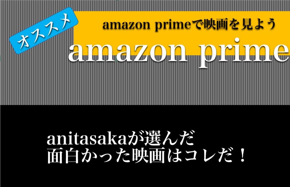 amazon プライム 見れる 映画