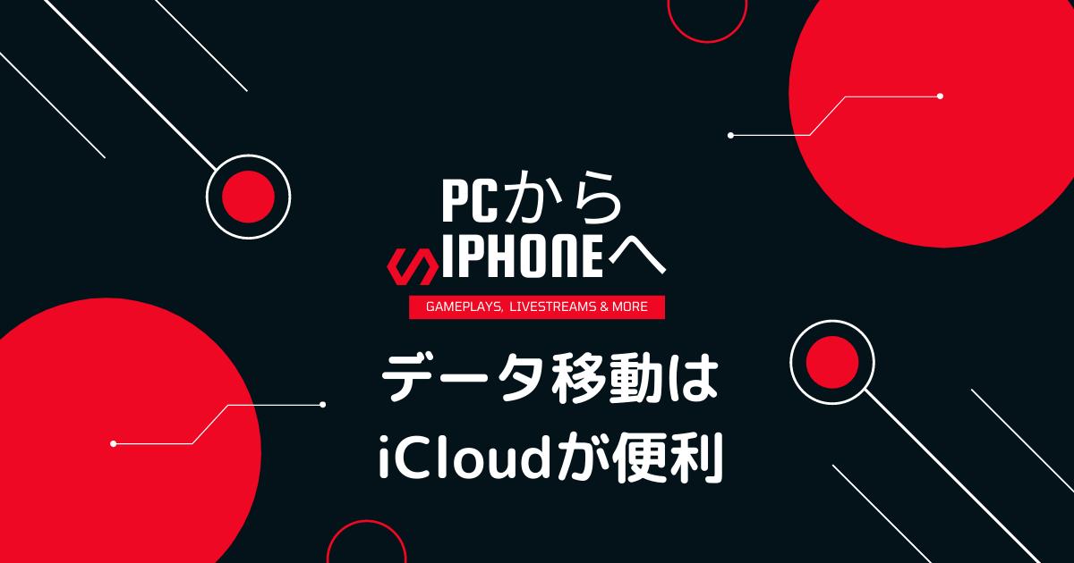 icloudでPCからIphoneへ
