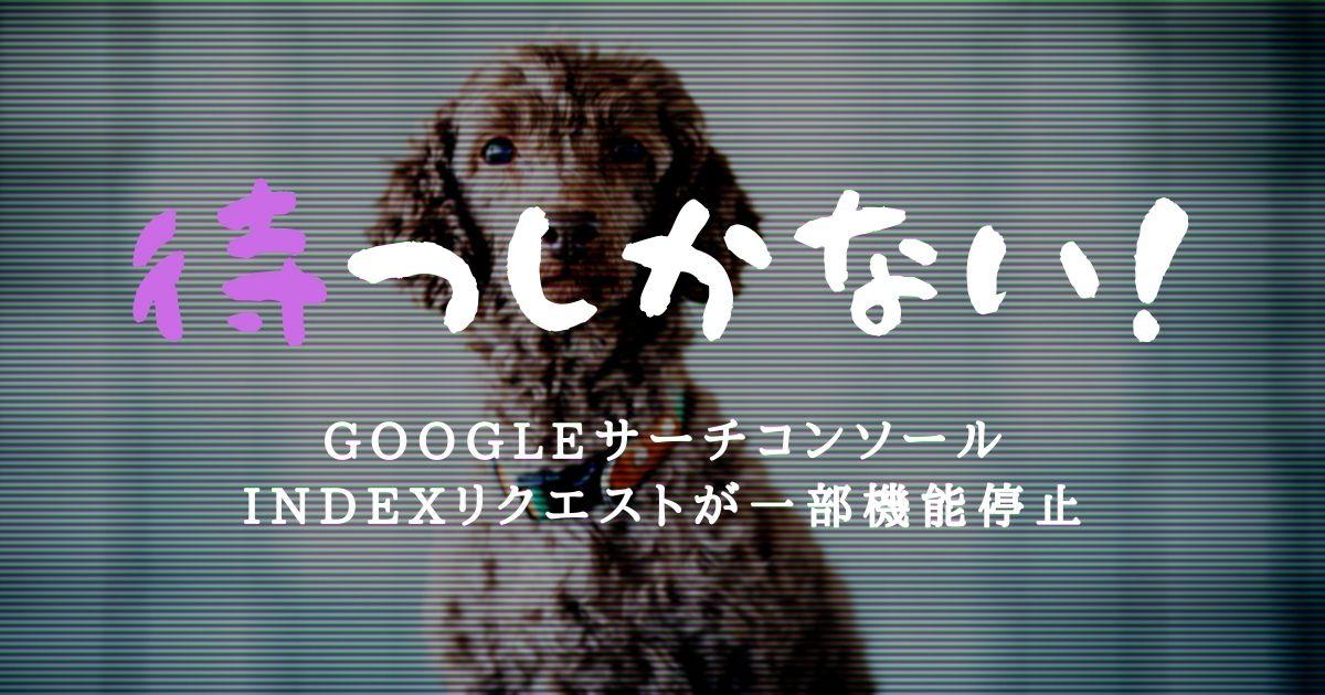 Googleサーチコンソールリクエスト送信