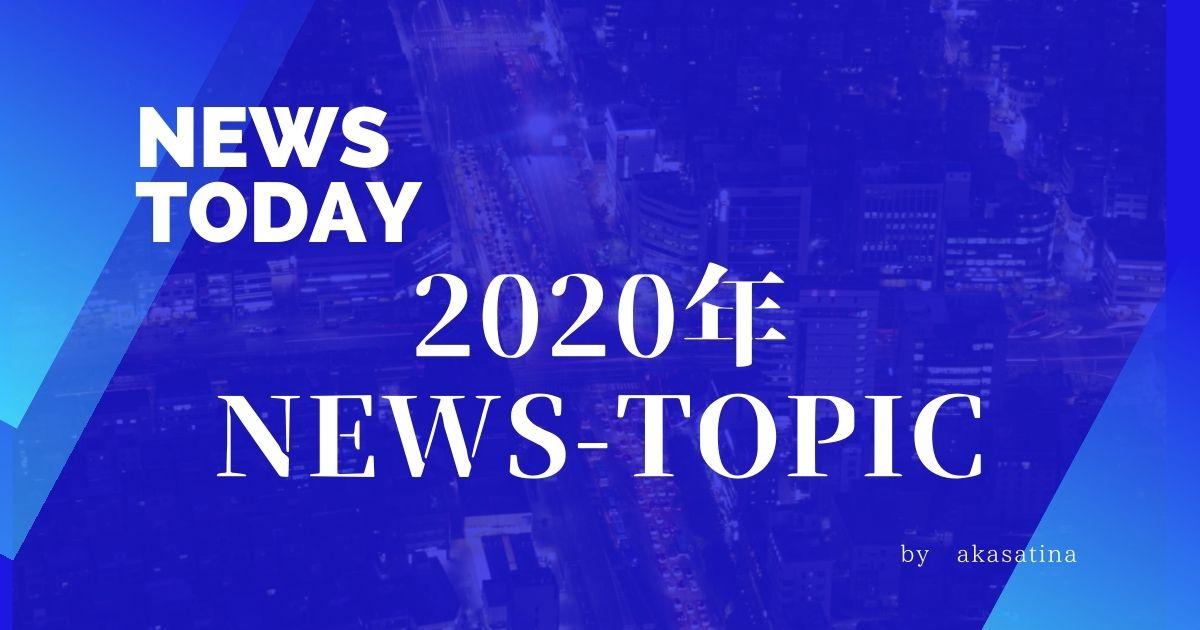 2020newstopic