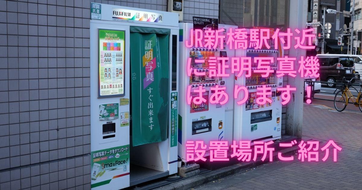 JR新橋駅証明写真