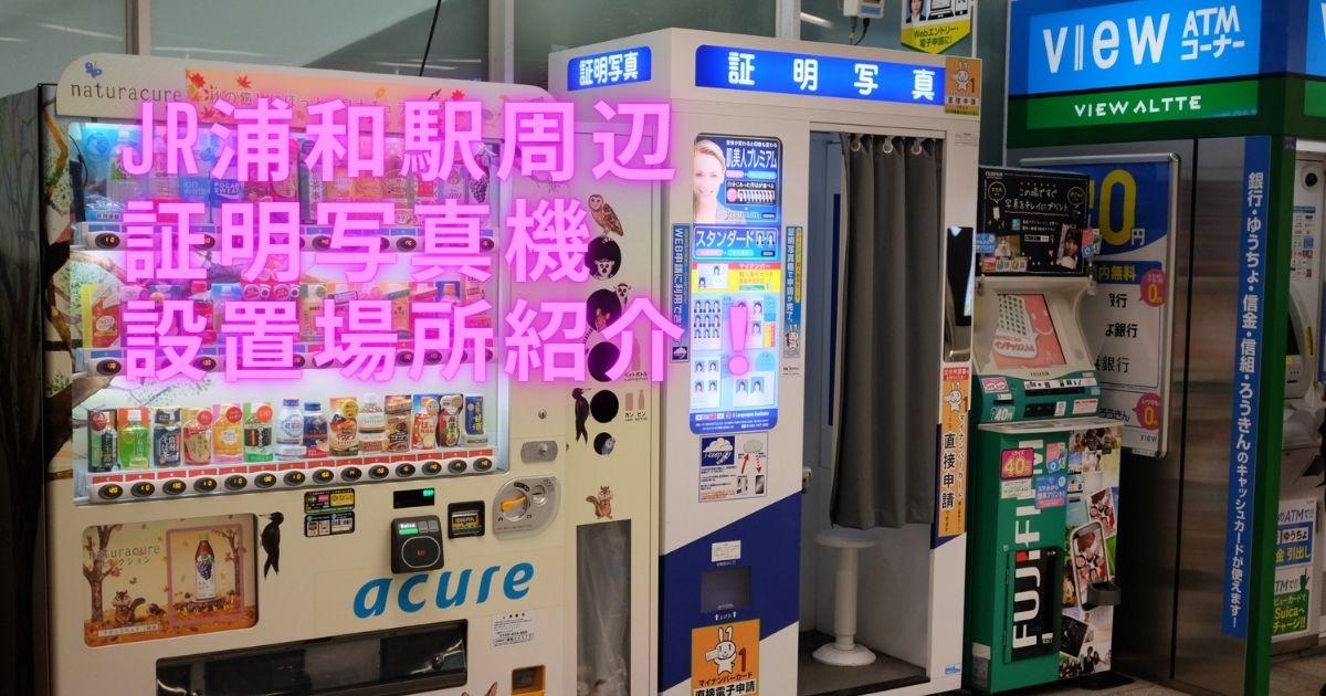 JR浦和駅周辺証明写真