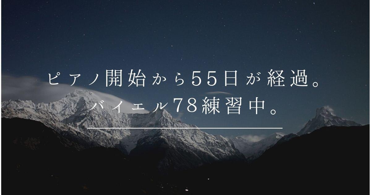 バイエル78練習中