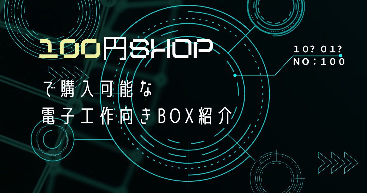 100円ショップ電子工作